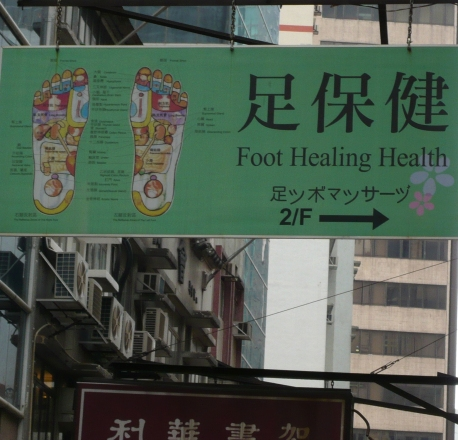 Sign for a Chinese Traditional Medicine clinic in the New Territories, Hong Kong (HT Dad).