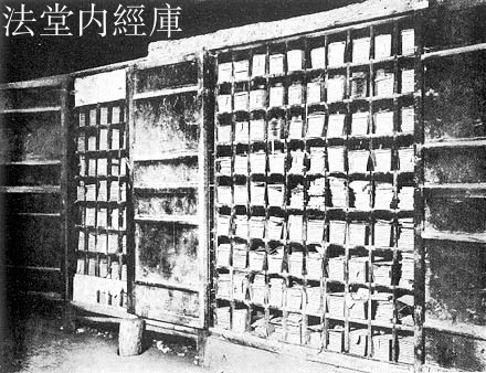 An interior picture of the renown library at Shaolin.  Prominently displayed in the center are copper plated Buddhist scriptures.  Researchers on the expidition also noted that this library contained illustrated manuscripts and a collection of staffs from historically important monks.