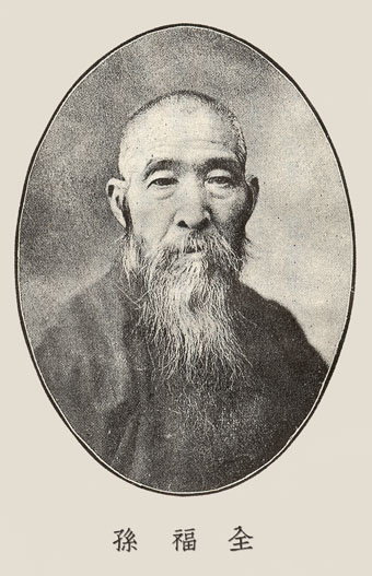 An image of Sun Lutang, permanently memorialized in one of his own books.