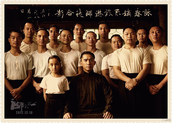 The Grandmaster.  opened recently in China.  Films like this are having a notable impact on the Wing Chun community in North America.