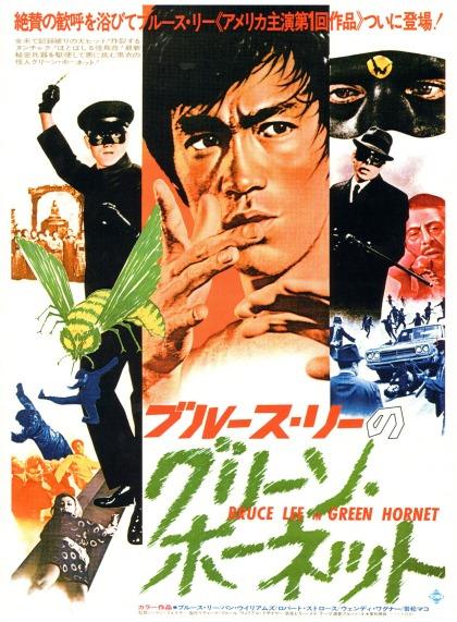 Vintage Japanese language poster for Bruce Lee as the Green Hornet.