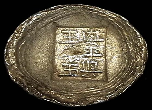 Chinese Silver Tael.  These silver ingots were the stanard currency accepted by the Ming and Qing governments for tax payments.  Neither dynasty minted silver coins,  The production of raw taels was far cheaper.