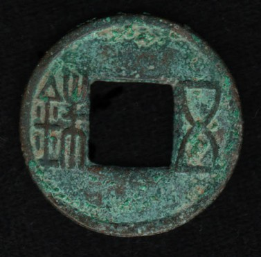 An ancient coin dating to Han dynasty.  Source: Wikimedia.