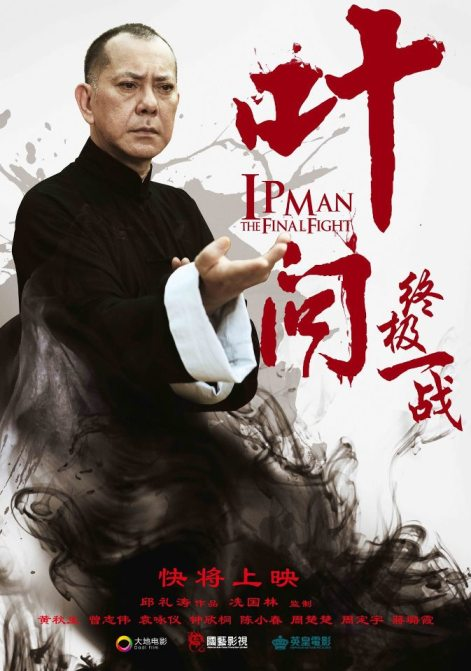 "Ip Man, ""The Final Fight."""