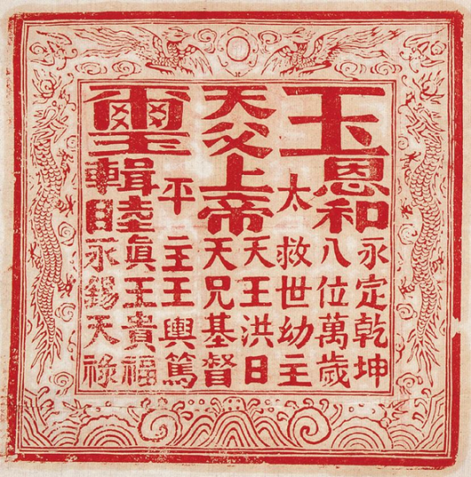 The Great Seal of the Taiping State.  Source: Wikimedia.