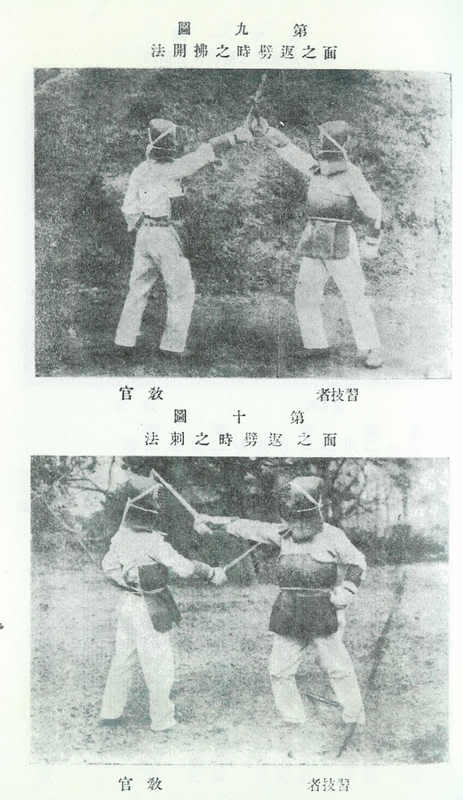 A selected page from a mid 20th century Chinese language manual on Pici.  This particular movement sought for greater realism as it adapted traditional fighting techniques to the needs of the modern military.  Usually these drills focused on the Bayonet and saber, and they were promoted by the GMD's Central Guoshu Institute.  Source: Thanks to Brian Kennedy for posting these images on line.  Originally from a reprint of a period manual sold by Lion Books in Taiwan.