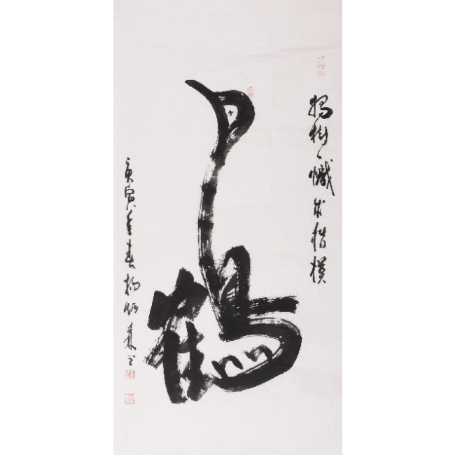 """""""Crane,"""" a work of Chinese calligraphy."""