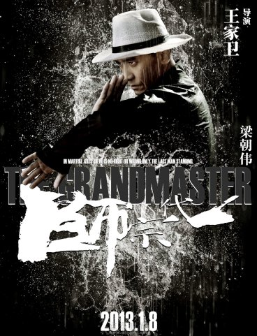 Ip Man as imagined by Wong Kar-wei.