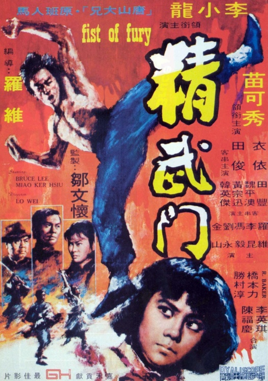 A Poster for Fists of Fury.