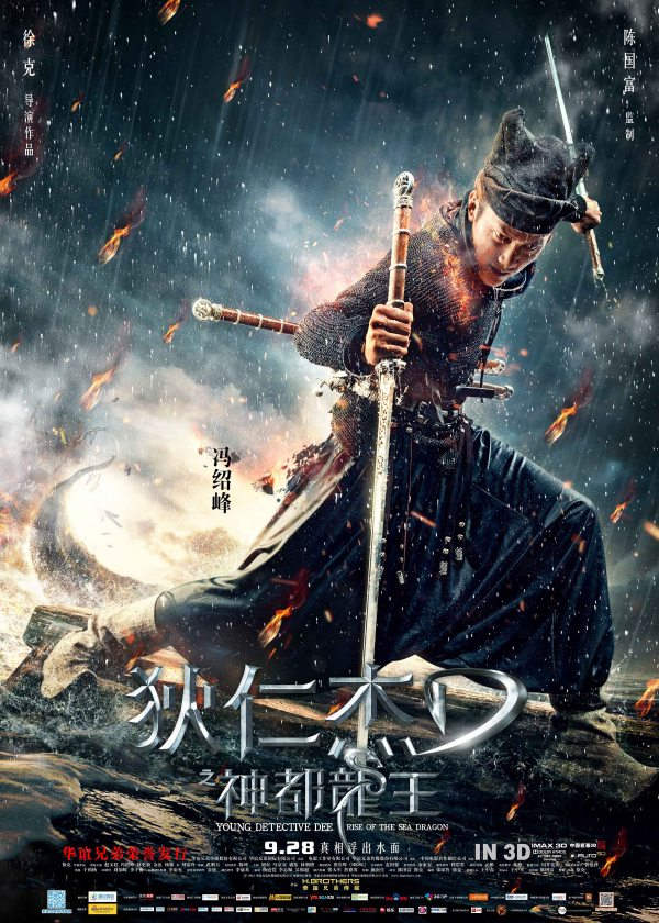 "Poster for the Chinese release of ""Young Detective Dee: Rise of the Sea Dragon."""