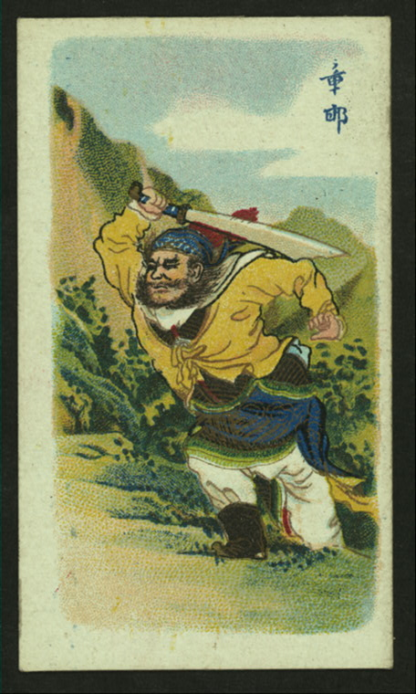 "Cigarrette card from ""China's Famous Warriors"" series, ""Pirate Cigarettes"" circa 1930s.  Source: Digital Collections of the NY Public Library.  The NYPL has an extrodinary collection of ephemera, including many pieces of interest to students of Chinese martial studies."