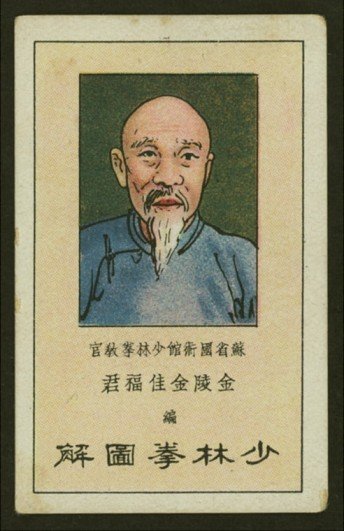 Cigarette Card.  Source: Digital Collection NY Public Library.