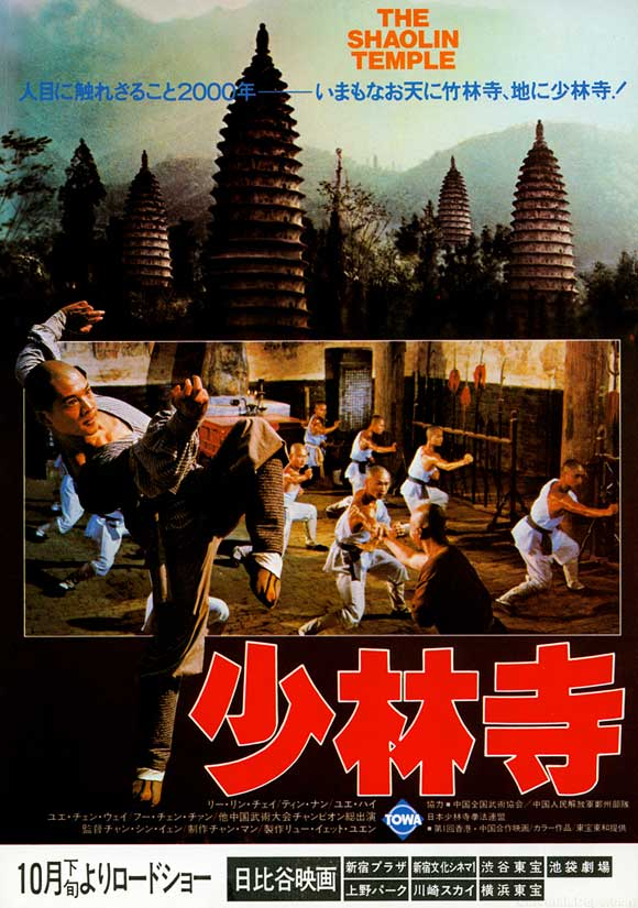 "A promotional poster for the Japanese release of ""Shaolin Temple"" staring Jet Li."