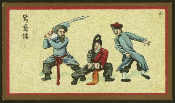 """Chinese Stage Shows."" Cigarette Card.  Source: Digital Collections of the NY Public Library."