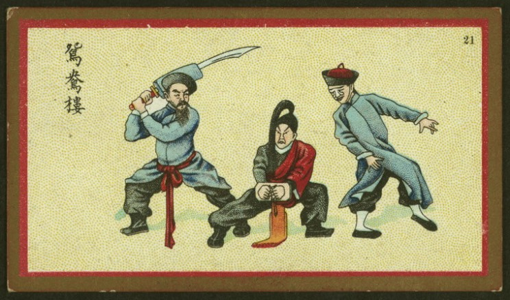 """""""Chinese Stage Shows."""" Cigarette Card. Source: Digital Collections of the NY Public Library."""
