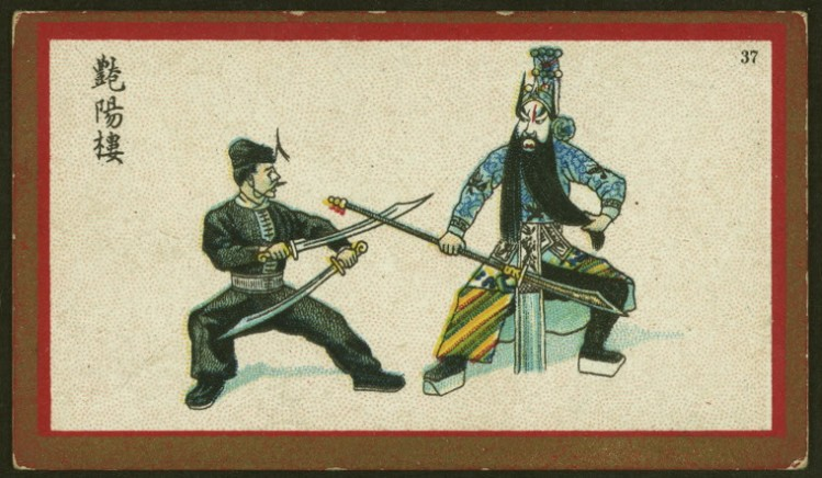 """""""Chinese Stage Shows"""" Cigarette Card.  Source: Digital Collections of the NY Public Library."""