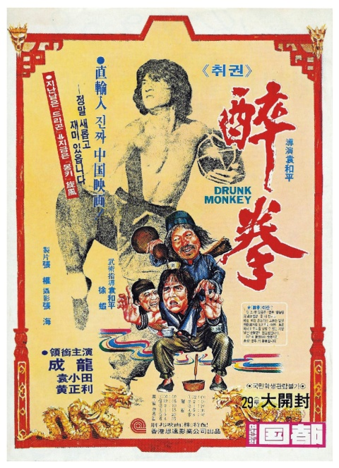 Chinese language poster for Drunken Master.