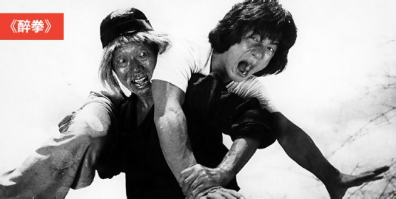A still frame image from Drunken Master.