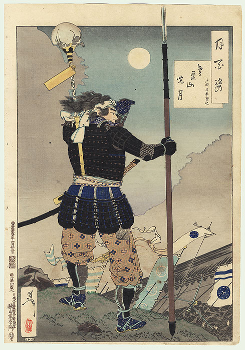 Mount Tobisu Dawn Moon, from the 100 Aspects of the Moon by Yoshitoshi (1839 - 1892).
