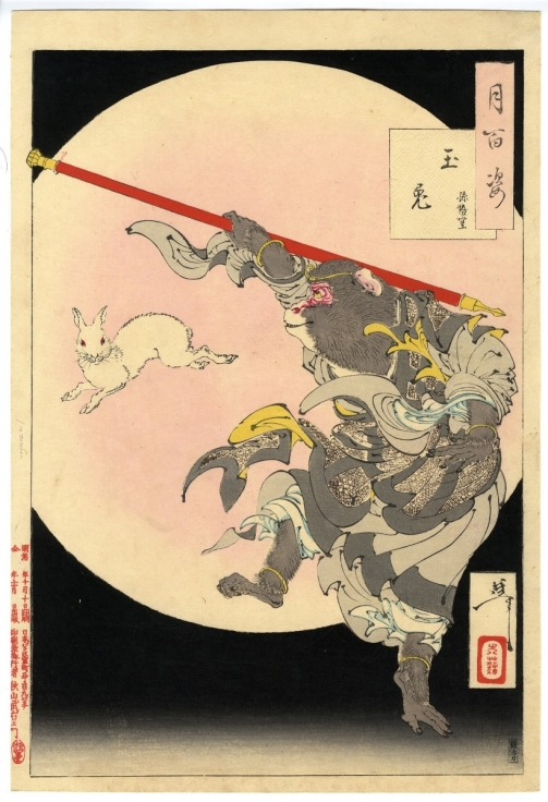 """Songoku, the Monkey King and the Jeweled Hare by the Moon"" from Yoshitoshi's 100 Aspects of the Moon."