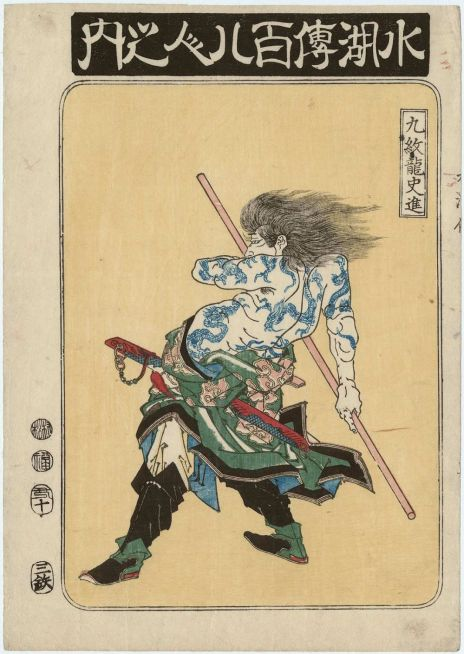 Shi Jin, the Nine Dragoned (Kyûmonryû Shishin), from the series One Hundred and Eight Heroes of the Shuihuzhuan (Suikoden hyakuhachinin no uchi).  19th century Japanese Woodblock print.
