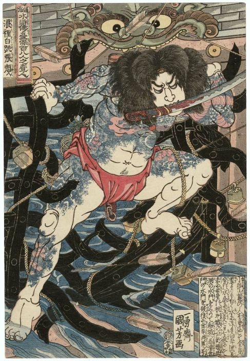 Zhang Shun, the White Streak in the Waves (Rôrihakuchô Chôjun), from the series One Hundred and Eight Heroes. 19th century Japanese Woodblock print.