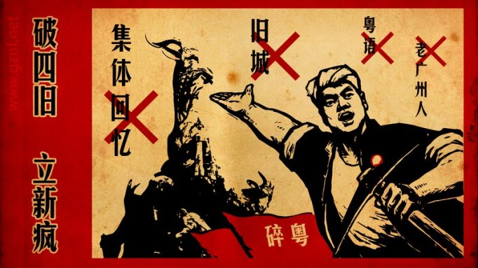 "Another poster advocating the extermination of the four olds.  However this time the campaign has been given a regional spin.  The four crossed out words are ""Collective Memory, The Old City [of Guangzhou], Cantonese, and Old Guangzhou Natives.""  The central image is of a famous sculpture of five stone goats in a public park which has become something of a symbol of the city.  Such campagins were effective in destroying the region's preexisting civil society.  Source: redscarfmuseum.blogspot.com"