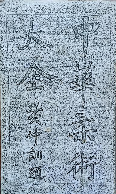 The cover of Yu Choik Sam's original edition, published in 1917.