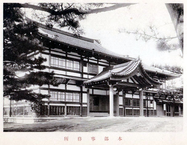 Vintage Japanese postcard showing the Dai Nihon Butokukai Hombu as it appeared in 1932.  Source: Wikimedia (public domain).