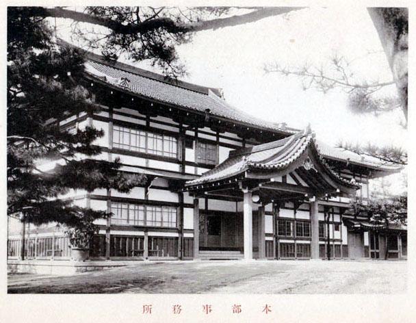 Vintage Japanese postcard showing the Dai Nihon Butokukai Hombu as it appeared in 1932.  Source: Wikimedia (public domain).