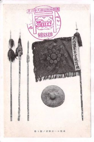A Japanese postcard showing captured Chinese spears, a hat and battle flag.  Source: Vintage postcard circa 1940s.