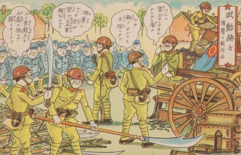 Dadao.Japanese Postcard.WWII.Dadao