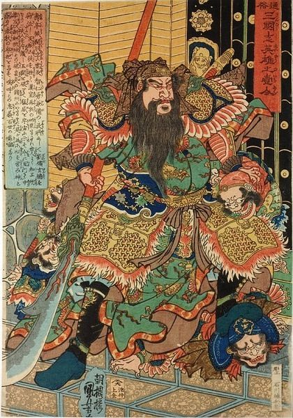 Guan Yu as shown by Utagawa Kuniyoshi in his collection of prints from the Sangokushi.