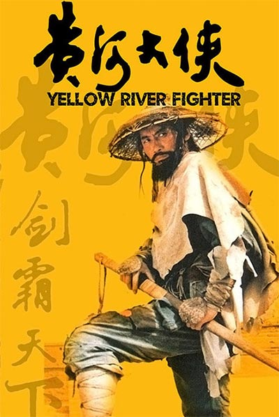 Yu Chenghui on a poster for Yellow River Fighter.  Source: chinadaily.com.cn