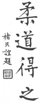 "The way of softness will succeed"" Chu Minyi's inscription for Wu Jianquan's 1935 manual.  Source: Brennan Translation Blog."