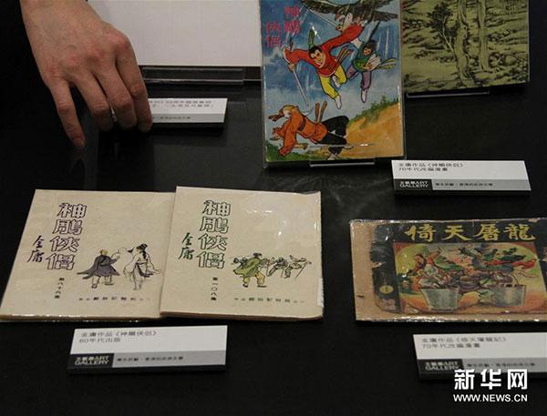 2016 HK Book Fair