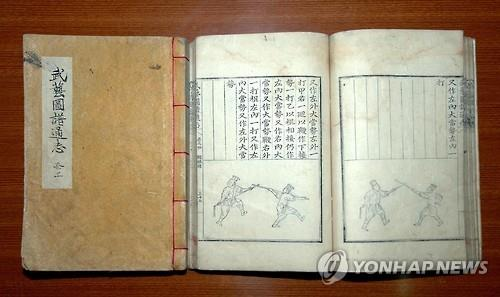 N korean martial arts encyclopedia