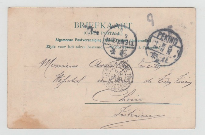 Postmarks indicating that this card was sent from Beijing to Tianjin on the 5th of Feburary, 1909. Source: Author's Personal collection.