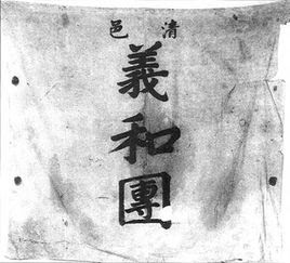 A Banner from the Boxer Uprising.  Source: Prof. Douglas Wile.