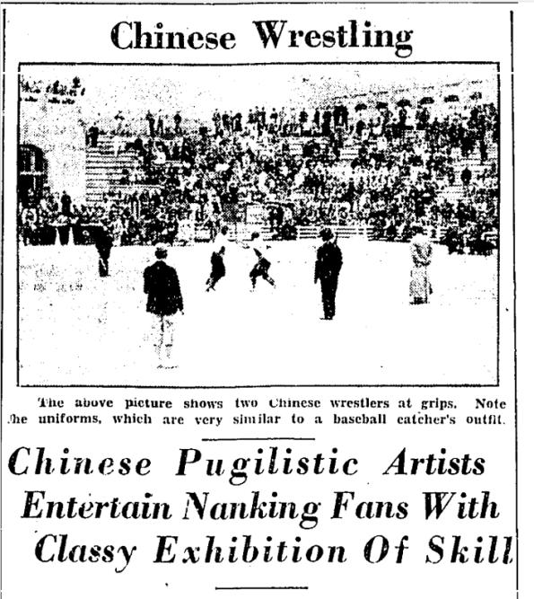 chinese-wrestling-china-press-1933-2nd-national-examination